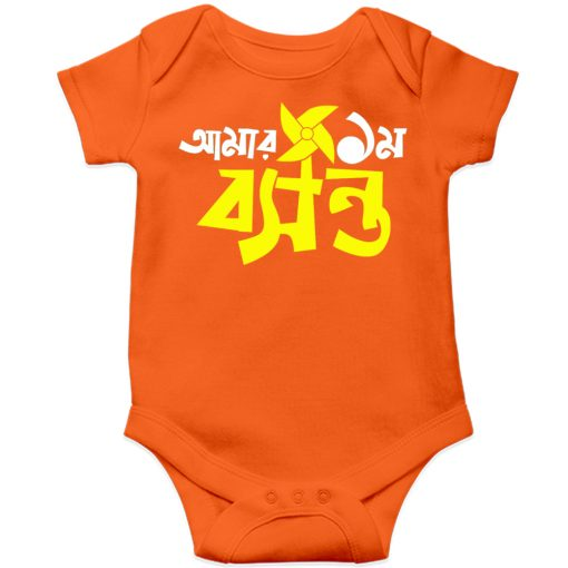 Amar-Prothom-Boshonto-New-Falgun-Design-Baby-Romper-Orange