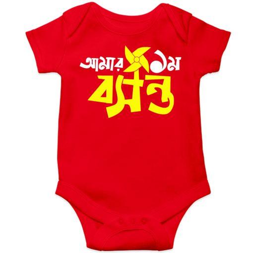 Amar-Prothom-Boshonto-New-Falgun-Design-Baby-Romper-Red