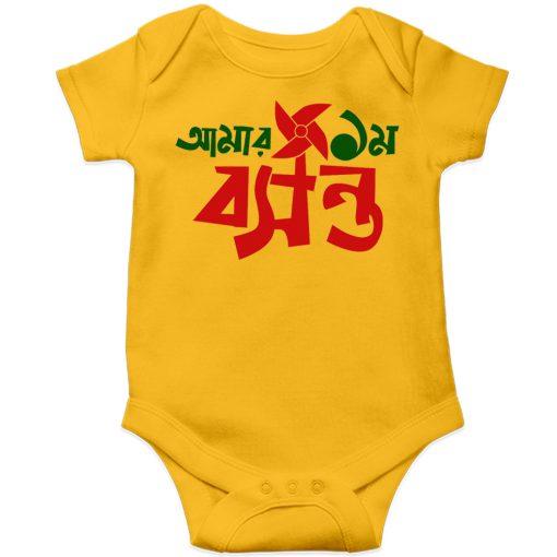 Amar-Prothom-Boshonto-New-Falgun-Design-Baby-Romper-Yellow
