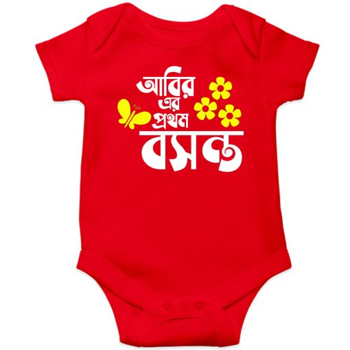 Customized-Name-Boshonto-Special-Baby-Romper-Red