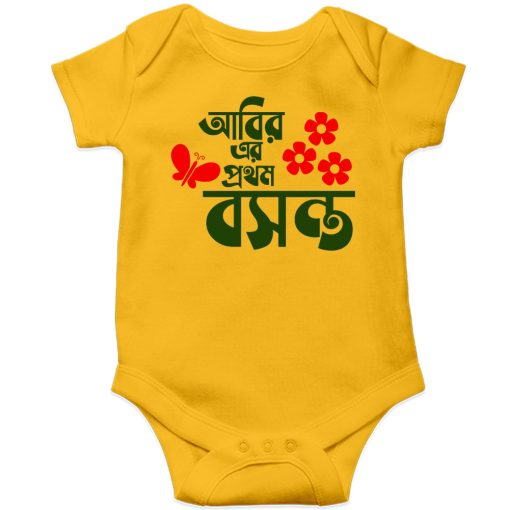 Customized-Name-Boshonto-Special-Baby-Romper-Yellow