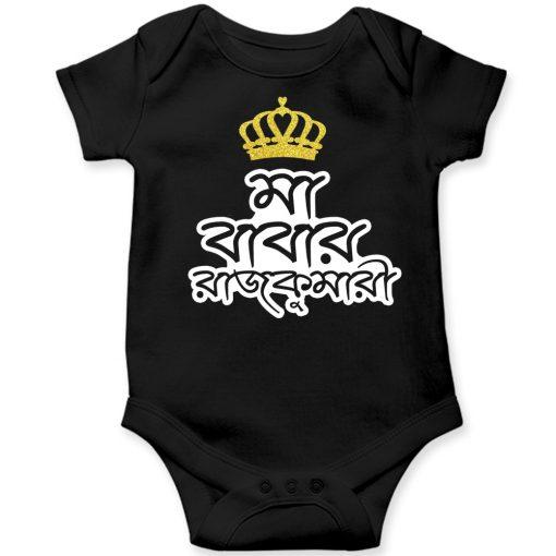 Ma-Baba's-Rajkumari-Baby-Romper-Black
