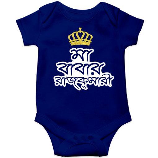 Ma-Baba's-Rajkumari-Baby-Romper-Blue