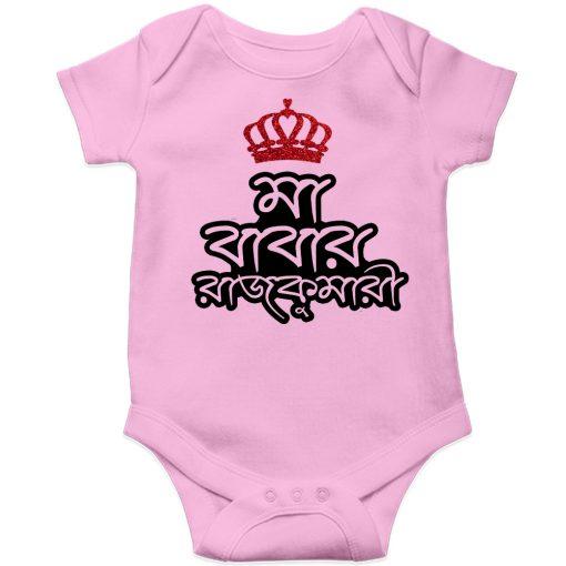 Ma-Baba's-Rajkumari-Baby-Romper-Pink