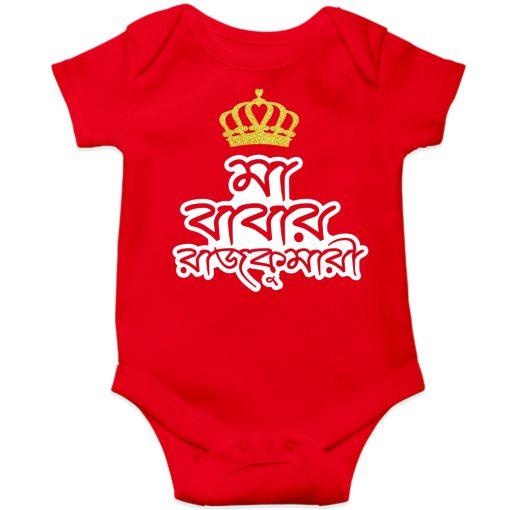 Ma-Baba's-Rajkumari-Baby-Romper-Red