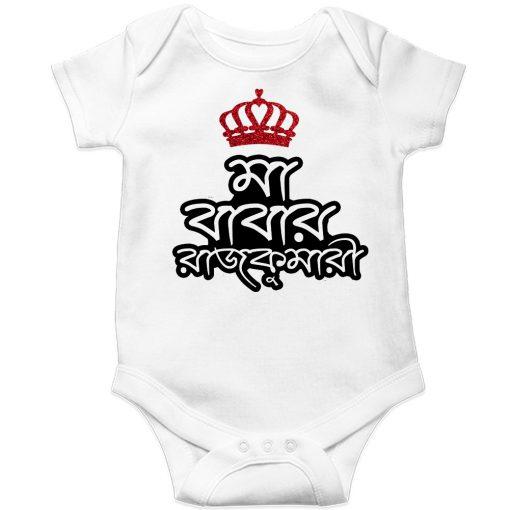 Ma-Baba's-Rajkumari-Baby-Romper-White