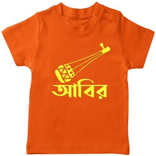 Pahela-Falgun-Ektara-Customized-Name-T-Shirt-Orange
