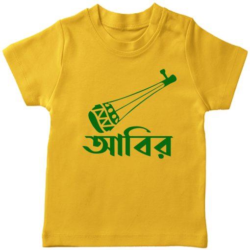 Pahela-Falgun-Ektara-Customized-Name-T-Shirt-Yellow
