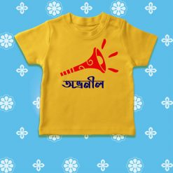 Pahela-Falgun-Shanai-Customized-Name-Tee-Content