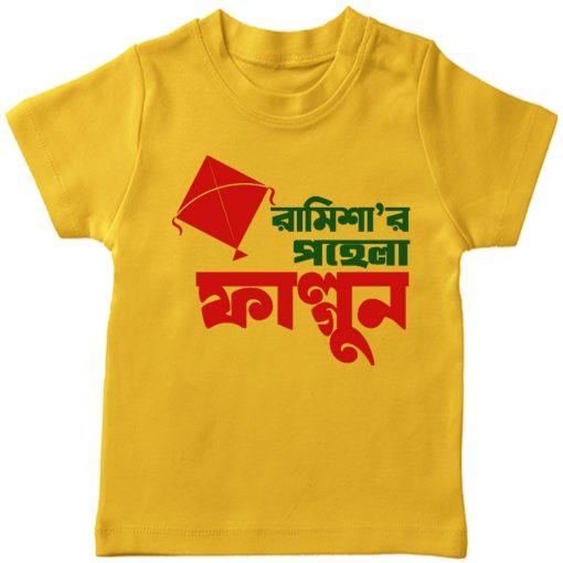 Pohela-Falgun-Kids-Wear-New-Design-Tee-Yellow