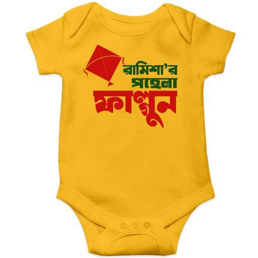 Pohela-Falgun-Kids-Wear-New-Design-Yellow