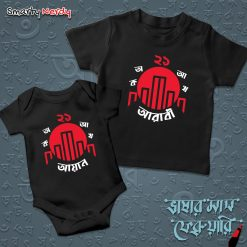 Ekushe February Kids Wear Customized Name T Shirt