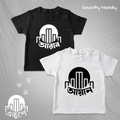 Ekushe Minar Kids Customized Name Special Tee