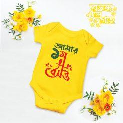 Amar-Prothom-Boshonto-New-Design-Falgun-Baby-Romper-Content