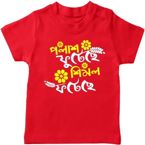 Polash-Futeche-Shimul-Futeche-Falgun-Special-Design-Baby-Romper-Red