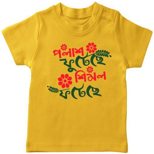 Polash-Futeche-Shimul-Futeche-Falgun-Special-Design-Baby-Romper-Yellow
