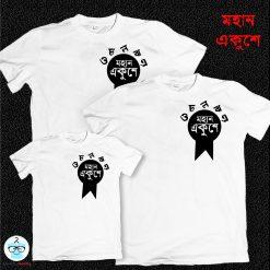 Mohan Ekushe Special Family Combo T Shirt