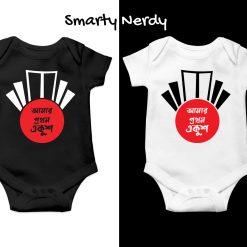 Prothom Ekushe Special Design Baby Romper