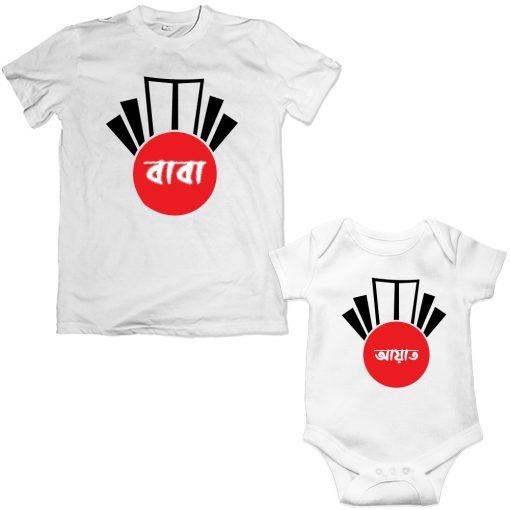 Ekushe-Baba-&-Kid-Customized-Family-Combo-Tee-White