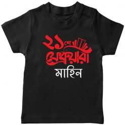 Ekushe-February-Kids-Special-Wear-Customized-Name-Tee-Black