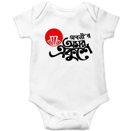 Ekushe-Kids-Special-Wear-Customized-Name-Tee-White